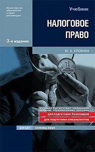 Юлия Крохина - Налоговое право