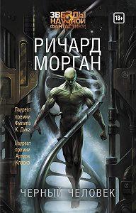 Ричард Морган -Черный человек