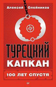 Алексей Олейников -Турецкий капкан: 100 лет спустя