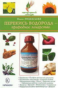 Ольга Афанасьева -Перекись водорода – природное лекарство