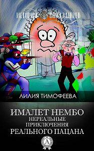 Лилия Тимофеева -Ималет Нембо. Нереальные приключения реального пацана