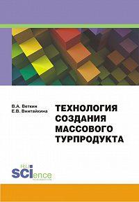Елена Винтайкина -Технология создания массового турпродукта