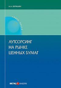 Александр Андреевич Юрицин -Аутсорсинг на рынке ценных бумаг