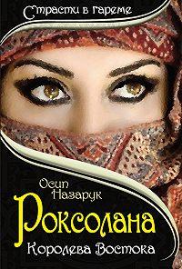 Осип Назарук -Роксолана: Королева Востока