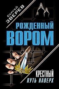 Сергей Зверев -Крестный. Путь наверх (сборник)