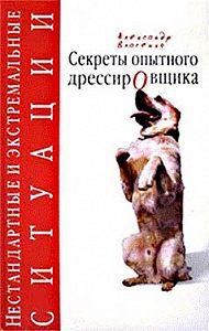 Александр Власенко -Волшебная палочка и заколдованный круг