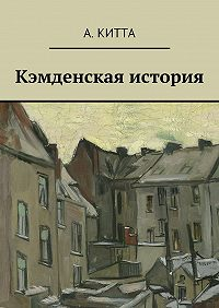 А. Китта -Кэмденская история