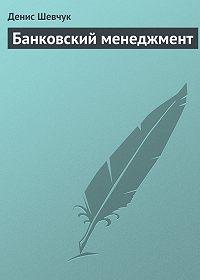 Денис Шевчук -Банковский менеджмент