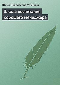 Юлия Николаевна Улыбина - Школа воспитания хорошего менеджера
