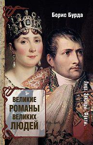 Борис О. Бурда -Великие романы великих людей