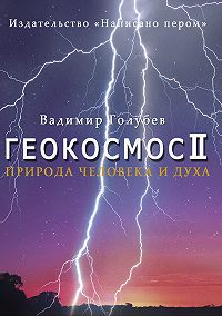 Вадим Голубев -Природа человека и духа