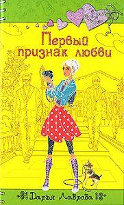 Дарья Лаврова -Первый признак любви