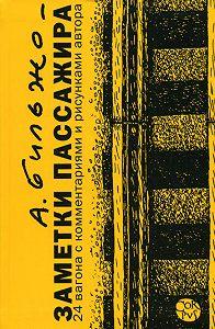Андрей Бильжо -Заметки пассажира. 24 вагона с комментариями и рисунками автора