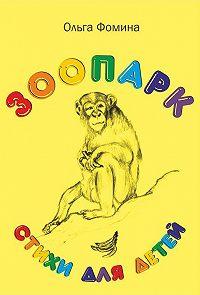 Ольга Фомина -Зоопарк