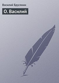 Василий Брусянин -О.Василий