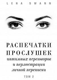 Lena Swann - Распечатки прослушек интимных переговоров иперлюстрации личной переписки. Том2