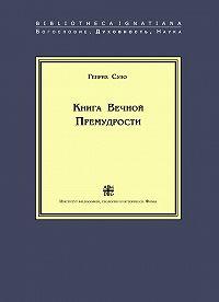 Генрих Сузо -Книга Вечной Премудрости