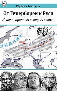 Герман Марков -От Гипербореи к Руси. Нетрадиционная история славян