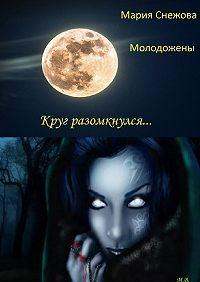 Мария Снежова - Круг снова разомкнут!!!