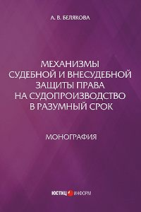 Анна Белякова - Механизмы судебной и внесудебной защиты права на судопроизводство в разумный срок