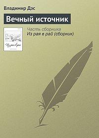 Владимир Дэс - Вечный источник