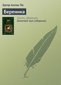 Эдгар Аллан По -Береника