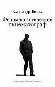 Александр Белых -Феноменологический кинематограф. О прозе и поэзии Николая Кононова
