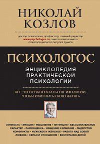 Николай Козлов -Психологос. Энциклопедия практической психологии