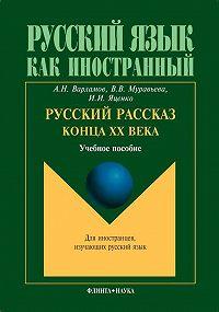 Алексей Варламов -Русский рассказ конца ХХ века. Учебное пособие