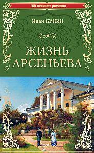 Иван Бунин -Жизнь Арсеньева