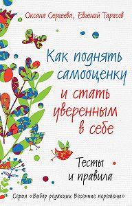 Оксана Сергеева, Евгений Тарасов - Как поднять самооценку и стать уверенным в себе. Тесты и правила