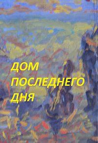 Заза Двалишвили -Дом последнего дня