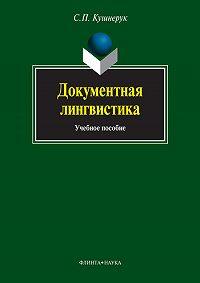 С. П. Кушнерук -Документная лингвистика. Учебное пособие