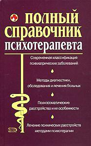Андрей Дроздов, М. В. Дроздова - Справочник психотерапевта