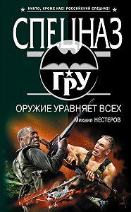 Михаил Нестеров - Оружие уравняет всех