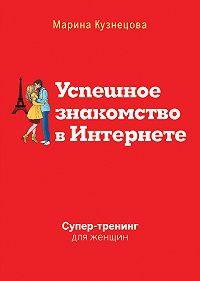 Марина Кузнецова -Успешное знакомство в Интернете. Супертренинг для женщин