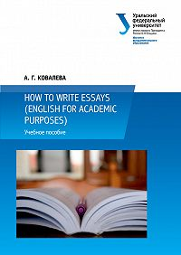 Александра Ковалева - How to write essays (English for Academic Purposes)