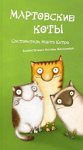 Марта Кетро -Мартовские коты (сборник)