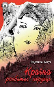 Людмила Когут -Країна розбитих сердець