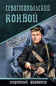 Богдан Сушинский -Севастопольский конвой