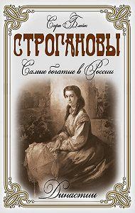 Сара Блейк -Строгановы. Самые богатые в России