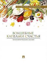 Олег Хухлаев -Волшебные капельки счастья: терапевтические сказки