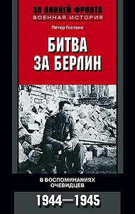Петер Гостони -Битва за Берлин. В воспоминаниях очевидцев. 1944-1945