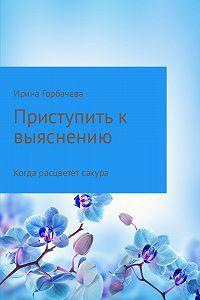 Ирина Горбачева -Когда расцветёт сакура