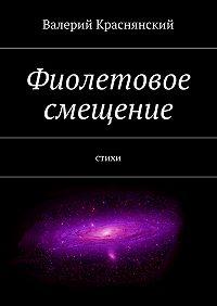 Валерий Краснянский -Фиолетовое смещение