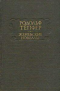 Родольф Тёпфер - Атернский перевал