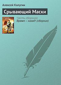 Алексей Калугин -Срывающий Маски