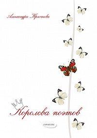 Александра Андреевна Крючкова -Королева поэтов