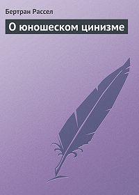 Бертран Рассел -О юношеском цинизме