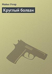 Майкл Утгер -Круглый болван
